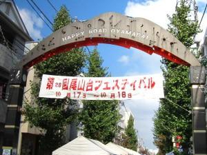 フェスティバル・ゲート